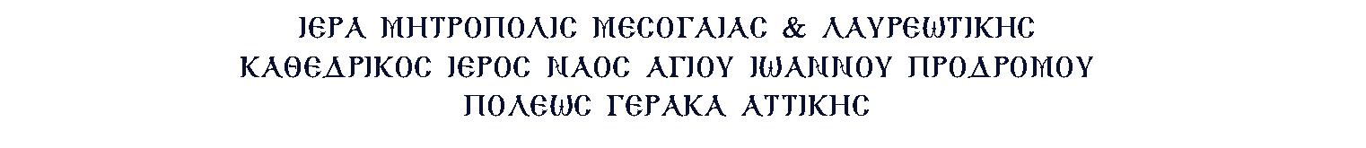 www.aioannis.gr